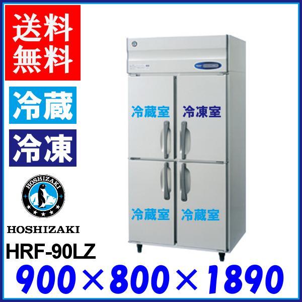 ホシザキ 冷凍冷蔵庫 HRF-90LZ LZシリーズ 縦型 受注生産品