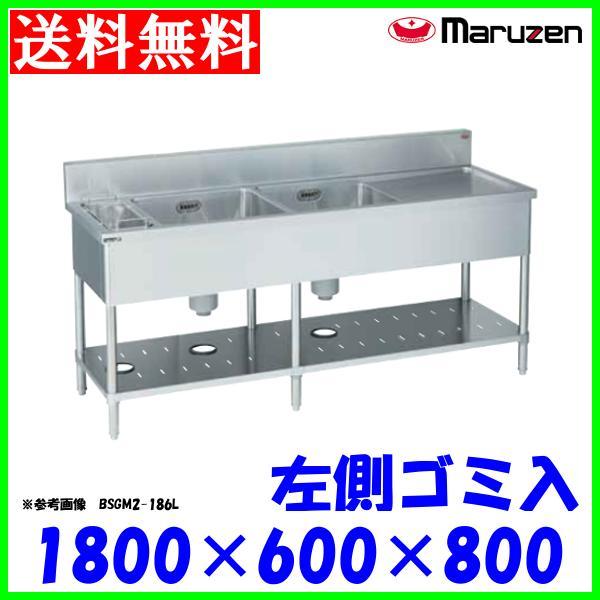 マルゼン BSGM2-186L 2槽ゴミ入・水切付シンク SUS430 左側ゴミ入れ