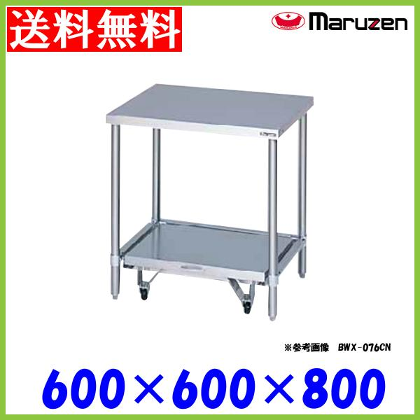 マルゼン 炊飯器台 キャスター台付 BWX-066CN ブリームシリーズ SUS304