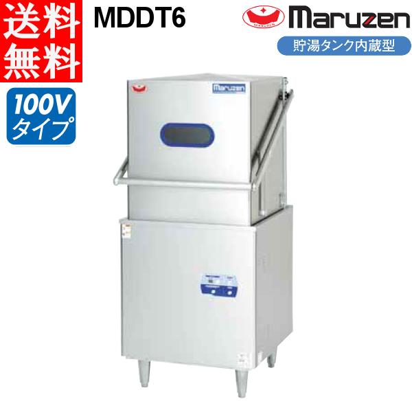 マルゼン 食器洗浄機 MDDT6 標準タイプ トップクリーン 貯湯タンク内蔵型