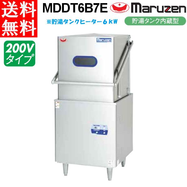 マルゼン 食器洗浄機 MDDT6B7E エコタイプ トップクリーン 貯湯タンク内蔵型