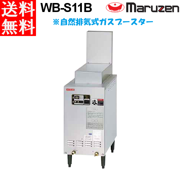 マルゼン 屋内排気用 WB-S11B 自然排気式ガスブースター 食器洗浄機 専用