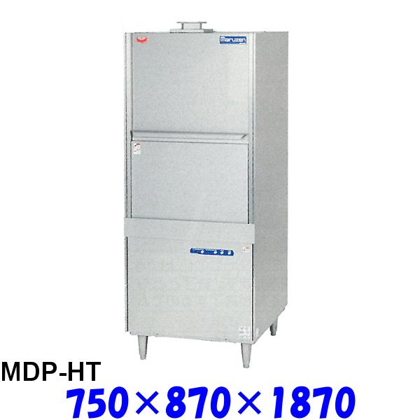 フジサワ・マルゼン 器具・容器洗浄機 MDP-HT