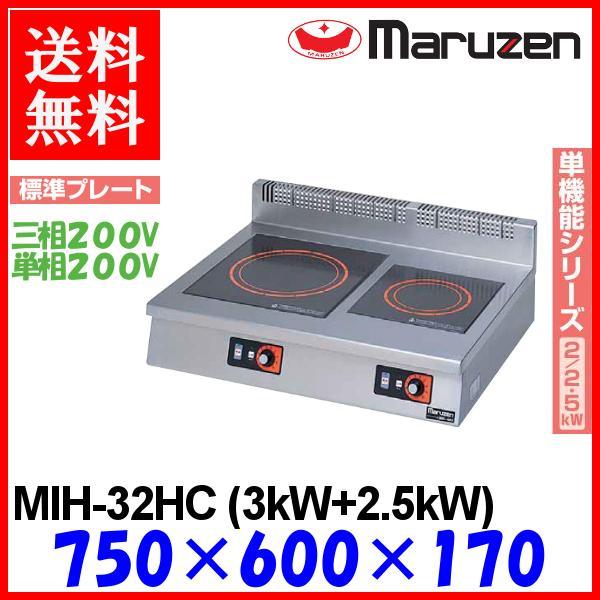 マルゼン 電磁調理器 MIH-32HC IHクリーンコンロ 卓上型 単機能シリーズ 標準プレート