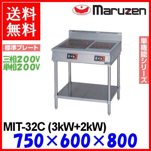 マルゼン 電磁調理器 MIT-32C IHクリーンテ-ブル 単機能シリーズ 標準プレート
