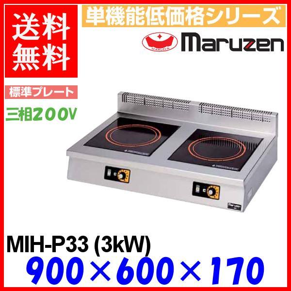 マルゼン 電磁調理器 MIH-P33 IHクリーンコンロ 卓上型 単機能シリーズ 標準プレート