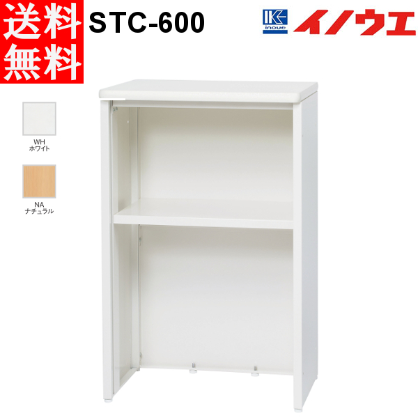 井上金庫 スチール ハイカウンター STC-600 W600 D450 H960