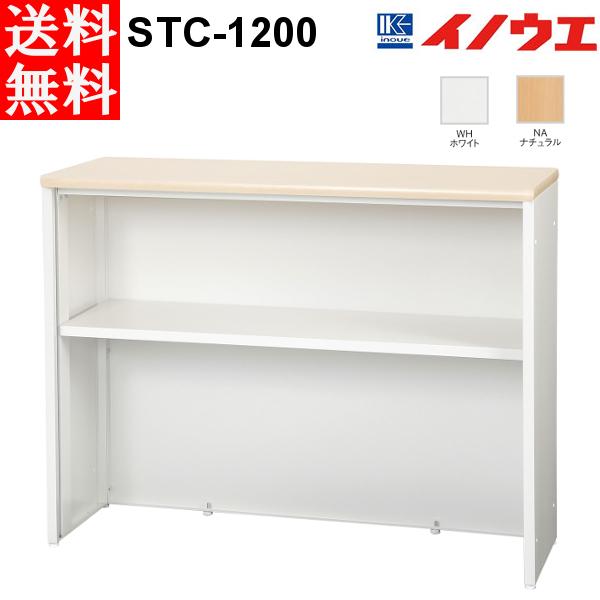 井上金庫 スチール ハイカウンター STC-1200 W1200 D450 H960