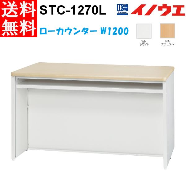 井上金庫 スチール ローカウンター STC-1270L W1200 D700 H700