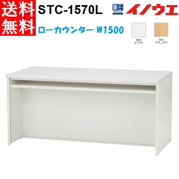 井上金庫 スチール ローカウンター STC-1570L W1200 D700 H700
