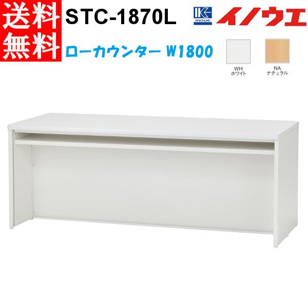 井上金庫 スチール ローカウンター STC-1870L W1800 D700 H700