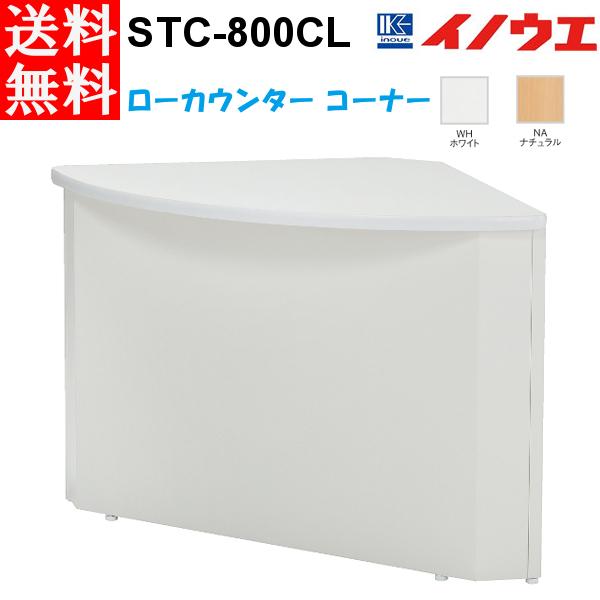 井上金庫 スチール ローカウンター STC-800CL W800 D800 H700