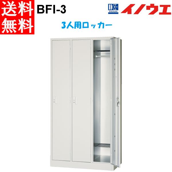 井上金庫 スチール BFI-3 3人用ロッカー W900 D515 H1790