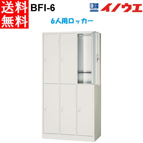 井上金庫 スチール BFI-6 6人用ロッカー W900 D515 H1790