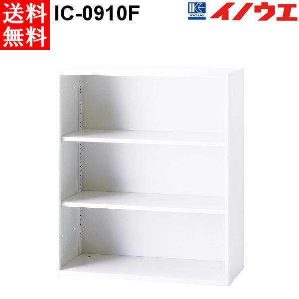 井上金庫 キャビネット IC-0910F W900 D450 H1050 オープンタイプ