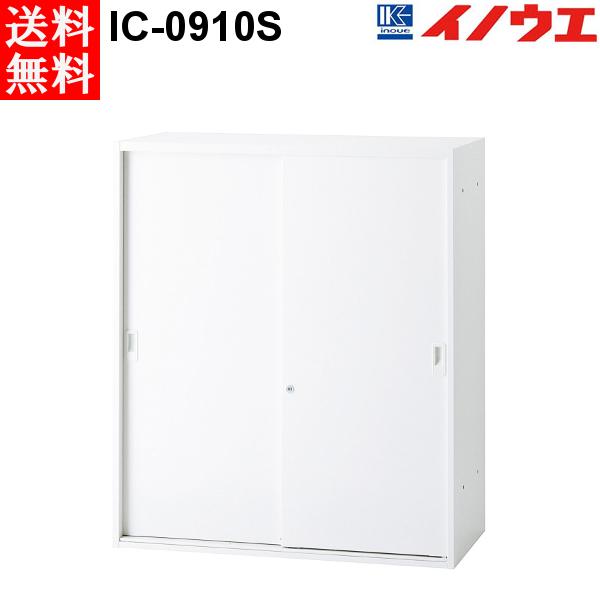 井上金庫 キャビネット IC-0910S W900 D450 H1050 2枚引違いタイプ