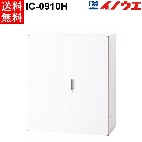 井上金庫 キャビネット IC-0910H W900 D450 H1050 両開きタイプ
