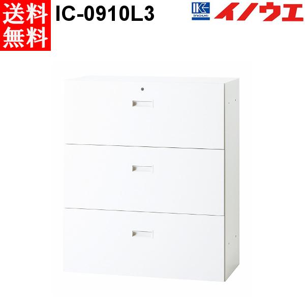 井上金庫 キャビネット IC-0910L3 W900 D450 H1050 3段ラテラルタイプ