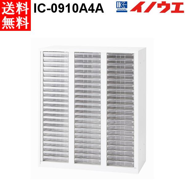 井上金庫 キャビネット IC-0910A4A W900 D450 H1050 トレーA4浅型タイプ