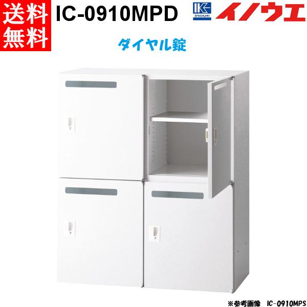 井上金庫 キャビネット IC-0910MPD W900 D450 H1050 パーソナルロッカータイプ ダイヤル錠 受注生産