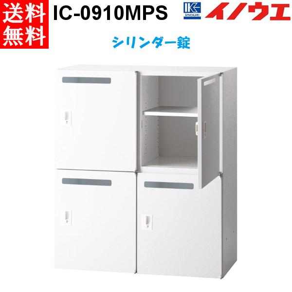 井上金庫 キャビネット IC-0910MPS W900 D450 H1050 パーソナルロッカータイプ シリンダー錠 受注生産