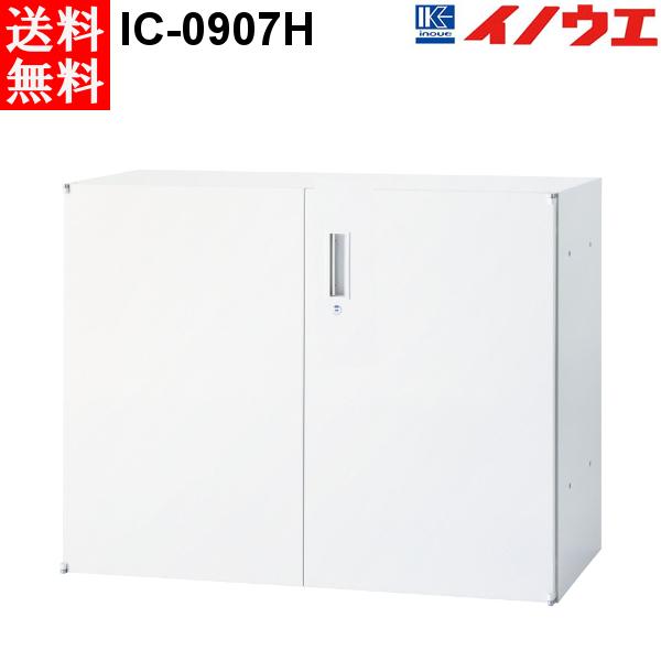 井上金庫 キャビネット IC-0907H W900 D450 H702 両開きタイプ