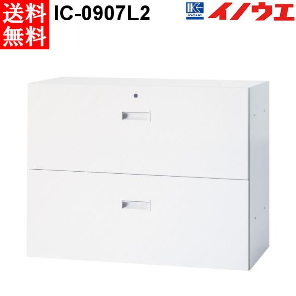 井上金庫 キャビネット IC-0907L2 W900 D450 H702 2段ラテラルタイプ