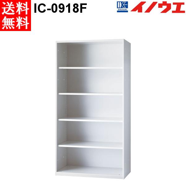 井上金庫 キャビネット IC-0918F W900 D450 H1752 オープンタイプ