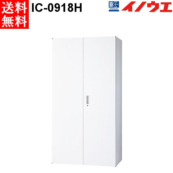 井上金庫 キャビネット IC-0918H W900 D450 H1752 両開きタイプ