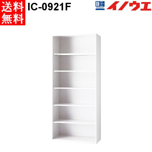 井上金庫 キャビネット IC-0921F W900 D450 H2100 オープンタイプ