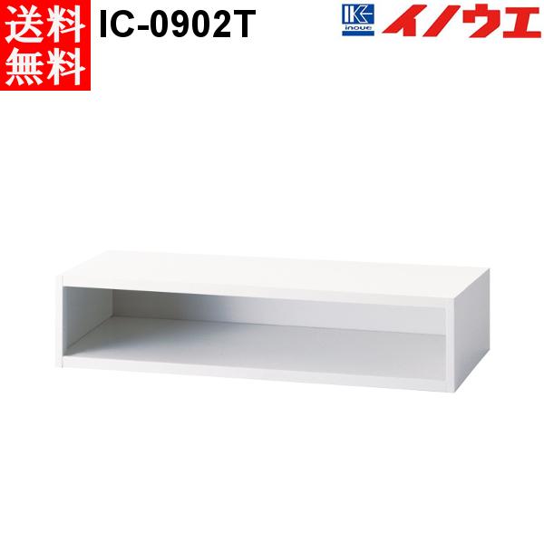井上金庫 キャビネット IC-0902T W900 D450 H200 調整BOX フタ付タイプ