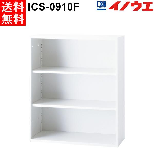 井上金庫 キャビネット ICS-0910F W900 D400 H1050 オープンタイプ