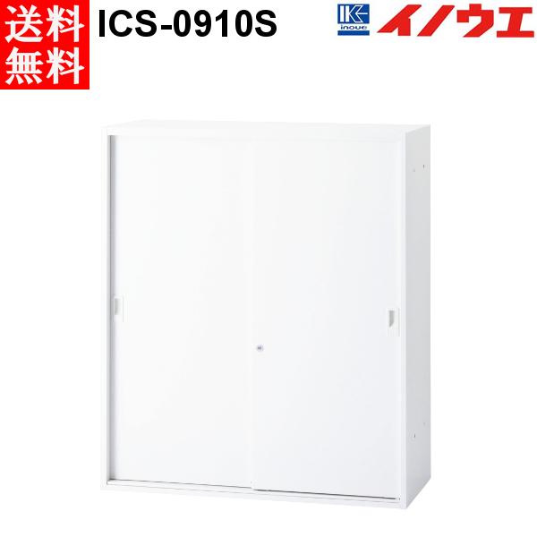 井上金庫 キャビネット ICS-0910S W900 D400 H1050 2枚引違いタイプ