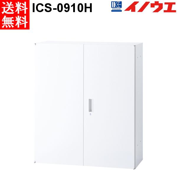 井上金庫 キャビネット ICS-0910H W900 D400 H1050 両開きタイプ