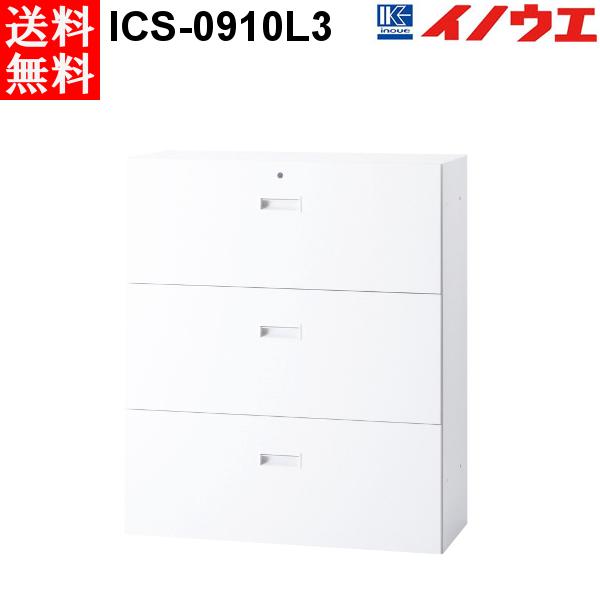 井上金庫 キャビネット ICS-0910L3 W900 D400 H1050 3段ラテラルタイプ