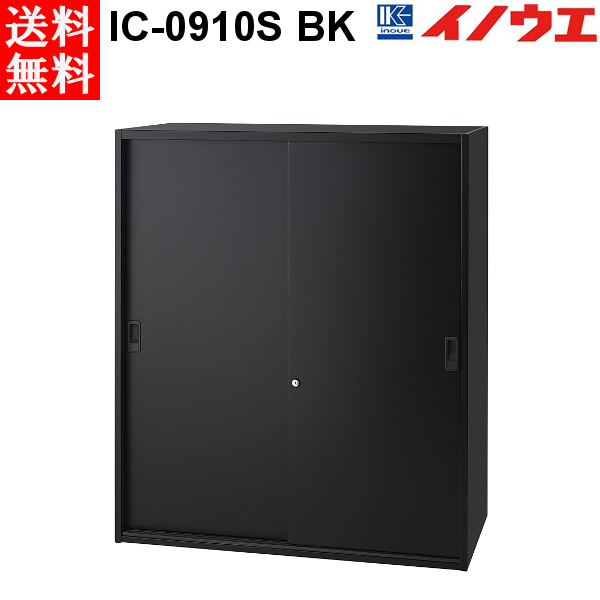 井上金庫 キャビネット IC-0910S BK W900 D450 H1050 2枚引違いタイプ
