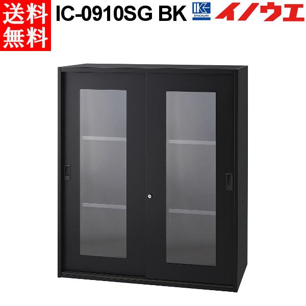 井上金庫 キャビネット IC-0910SG BK W900 D450 H1050 2枚引違いガラスタイプ