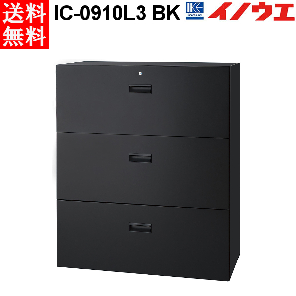 井上金庫 キャビネット IC-0910L3 BK W900 D450 H1050 3段ラテラルタイプ