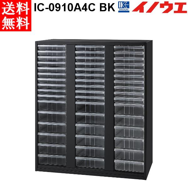 井上金庫 キャビネット IC-0910A4C BK W900 D450 H1050 トレーA4コンビタイプ