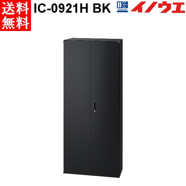 井上金庫 キャビネット IC-0921H BK W900 D450 H2100 両開きタイプ