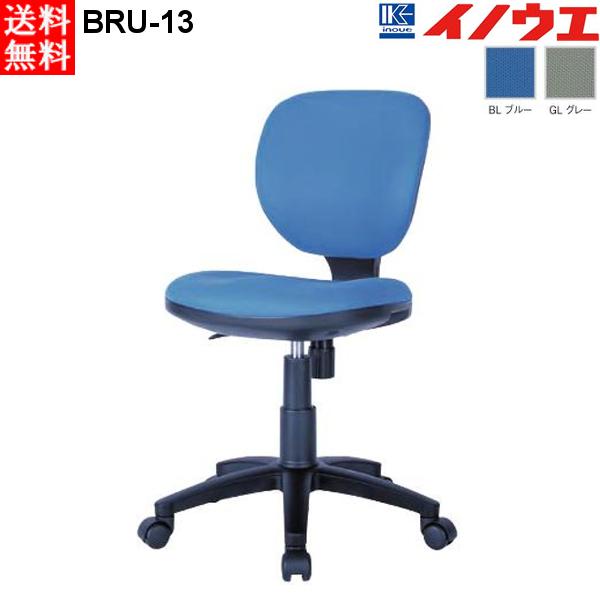 井上金庫 オフィス チェア BRU-13 W460 D560 H800~890 SH430~520
