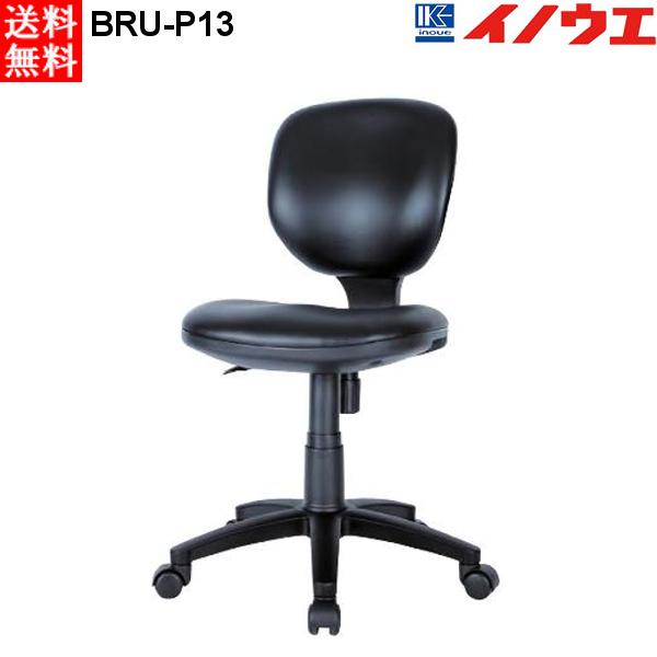 井上金庫 オフィス チェア BRU-P13 W460 D560 H800~890 SH430~520