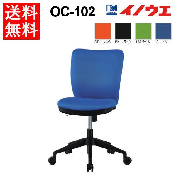 井上金庫 オフィス チェア OC-102 W460 D515 H837~941 SH425~529