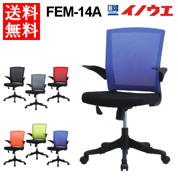 井上金庫 オフィス チェア FEM-14A W470 D560 H900~980 SH430~510