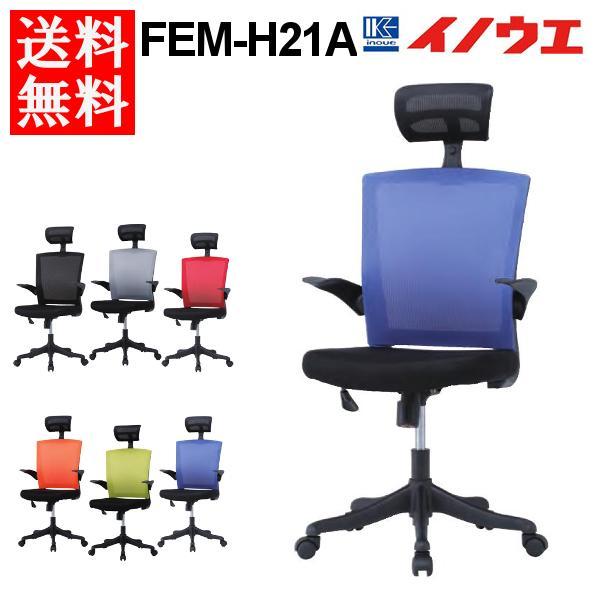井上金庫 オフィス チェア FEM-H21A W600 D610 H1110~1195 SH430~515