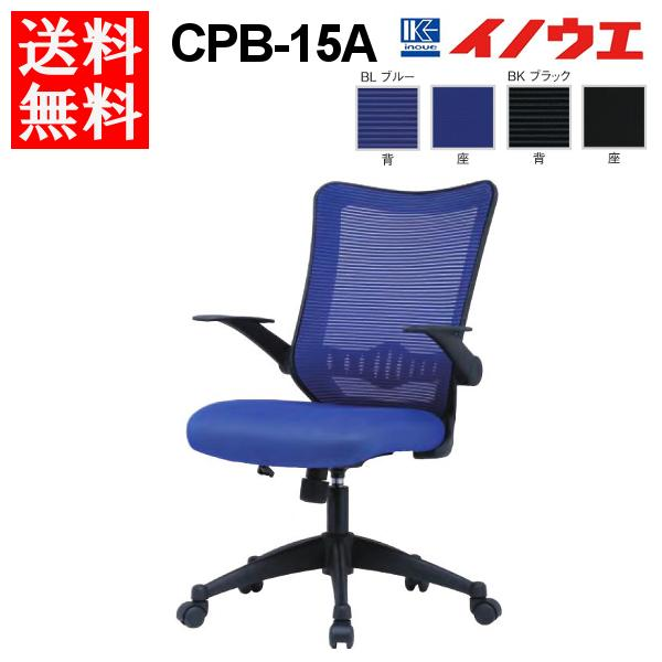 井上金庫 オフィス チェア CPB-15A W670 D640 H925~1025 SH420~520
