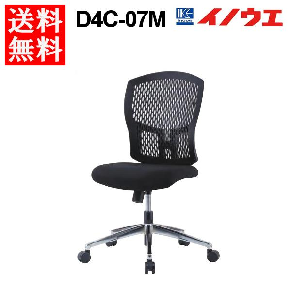 井上金庫 オフィス チェア D4C-07M W485 D550 H902~982 SH400~480