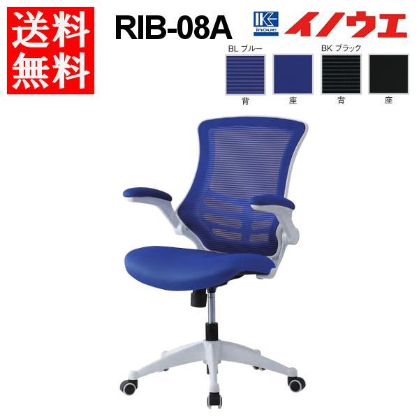 井上金庫 オフィス チェア RIB-08A W660 D660 H950~1050 SH410~510