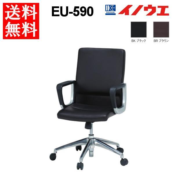 井上金庫 オフィス チェア EU-590 W600 D675 H930~1020 SH400~490 肘付