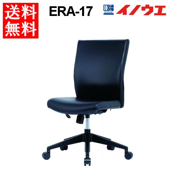 井上金庫 オフィス チェア ERA-17 W480 D670 H885~965 SH400~480